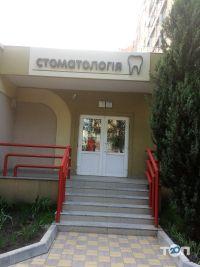 Аполлонія, стоматологія - фото 4