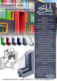 Віконні системи ЄМ - фото 3