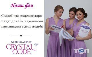 Crystal Code, весільне агентство - фото 1