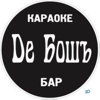 De Бошъ, караоке-бар - фото 1