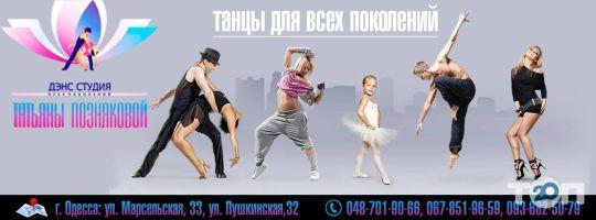 Дэнс-студия Татьяны Позняковой - фото 1
