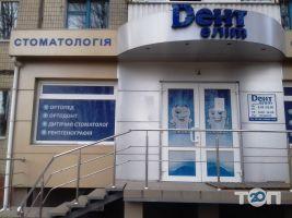 Дент Еліт, стоматологія - фото 1