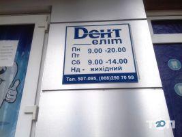 Дент Еліт, стоматологія - фото 2