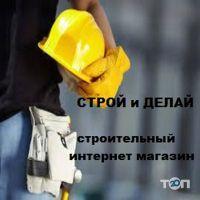 Строй и Делай, інтернет-магазин будівельних товарів фото