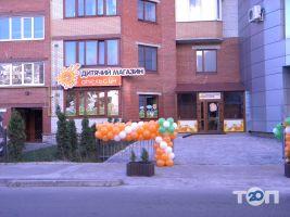 Дитячий магазин Апельсин - фото 3