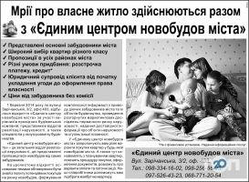 Єдиний Центр Новобудов міста - фото 2