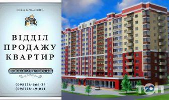 Єдиний Центр Новобудов міста - фото 4
