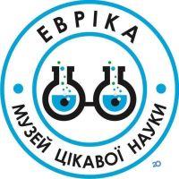 Евріка, музей цікавої науки - фото 1