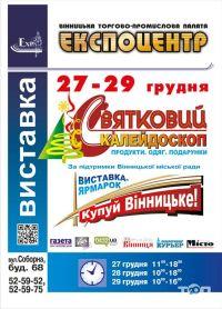 Експоцентр Вінницької торгово-промислової палати - фото 2