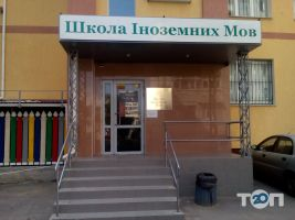 Ell School, школа іноземних мов фото