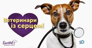 Eurovet, ветеринарна клініка - фото 1