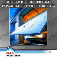 Єврокомплекс, будівельна компанія - фото 8