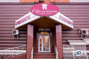Європейська стоматологія - фото 1