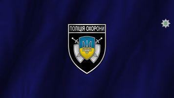 Управління поліції охорони в Житомирській області - фото 1