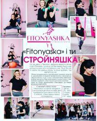 Fitonyashka, фітнес центр - фото 1