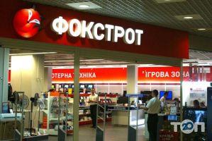 Фокстрот, магазин бытовой и цифровой техники фото