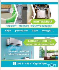 Проектування і монтаж систем вентиляції та кондиціонерів - фото 1
