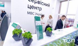 Регіональний сервісний центр МВС в Одеській області, №5142 - фото 2