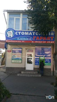 Гарант, стоматологическая клиника фото