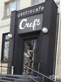 Craft, gastrocafe - фото 1