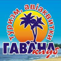 Гаван - клуб, туристическое агенство фото