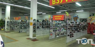 c19084132f2146 Гіпермаркет одягу і взуття з Європи, сток і секонд-хенд - Вінниця ...