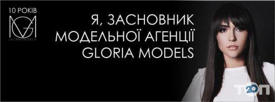 Gloria Model Style, модельне агентство - фото 7