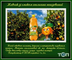 "ДП ПАТ ""Оболонь"" ""Красилівське"" - фото 9"