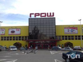 Грош, супермаркети, продуктові магазини - фото 1