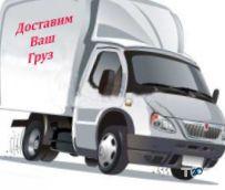 Вантажне СТО та ванажоперевезення - фото 1