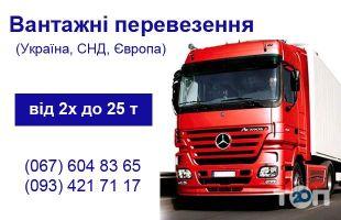 Вантажні перевезення (ФОП Рискаль І. П.) - фото 1