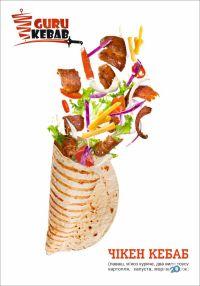 Guru Kebab, ресторан швидкого харчування - фото 4