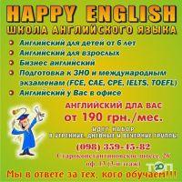 Happy English, школа іноземних мов - Школа Англійської мови
