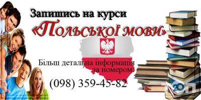 Happy English, школа іноземних мов - Запишись на курси Польської мови