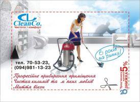 CleanCo, хімчистка - фото 1