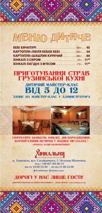 Меню Хінкальня, мережа ресторанів грузинської кухні - сторінка 1