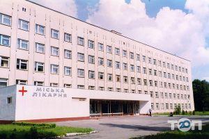 Хмельницька міська лікарня - фото 1