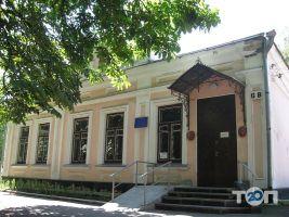 Хмельницький обласний літературний музей - фото 1