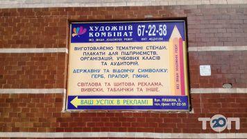 Художник, художній салон - фото 2