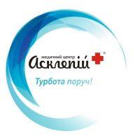 Асклепій, медичний центр - фото 1