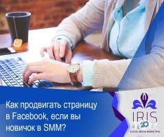 Iris agency, SMM-агентство - фото 1