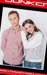 JUNKER, Магазин молодіжного стильного одягу - фото 1