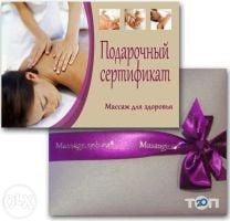 Кабінет масажу  Ярмолюк Р. А. ПП - фото 6