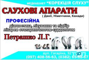 Корекція слуху, кабінет лікаря отоларинголога-сурдолога - фото 2