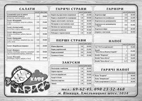 Меню Карась, кафе на Хмельницькому шосе - сторінка 1