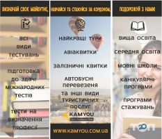 Kamyou, курси англійської мови/туризм - фото 1