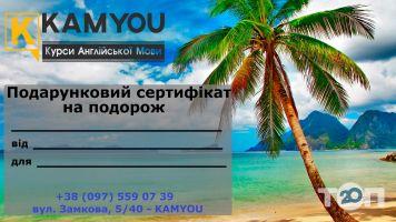 Kamyou, курси англійської мови/туризм - фото 4