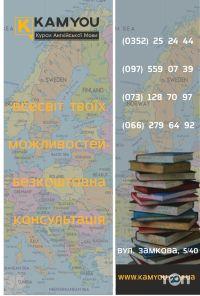 Kamyou, курси англійської мови/туризм - фото 5