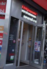КАНЦкорали, мережа канцелярських супермаркетів - фото 1
