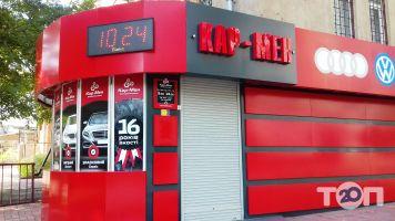 Кар-мен, магазин автозапчастин - фото 3